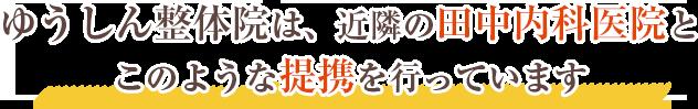 田中内科医院との提携があります